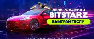 Tesla BITSTARZ